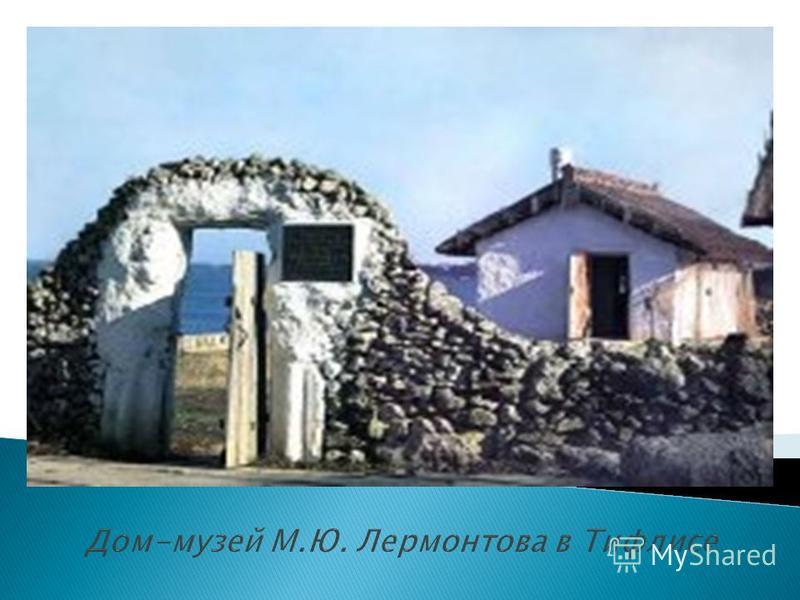Дом-музей М.Ю. Лермонтова в Тифлисе