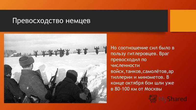 Парад 7 Ноября 1941 г. На Красной площади состоялся военный парад. Его участники прямо с парада уходили на фронт. Иосиф Виссарионович Сталин – несмотря на войду провёл военный парад в честь 24-й годовщины Октябрьской революции