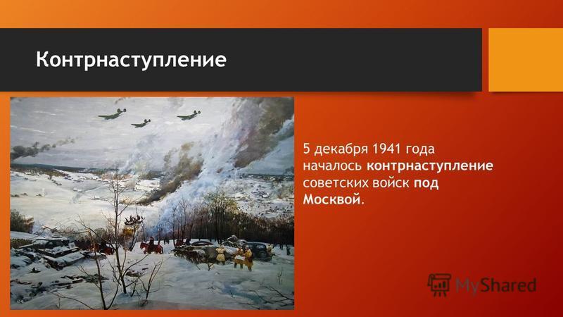 Панфиловцы В четырехчасовом бою подбили 18 вражеских танков,но почти все погибли.