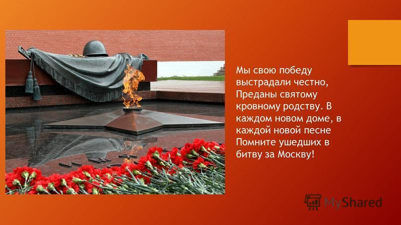 Москва – город-герой 8 мая 1965 года Москве было присвоено почетное звание > за огромный вклад трудящихся Москвы в дело обороны столицы и разгром немцев под Москвой.