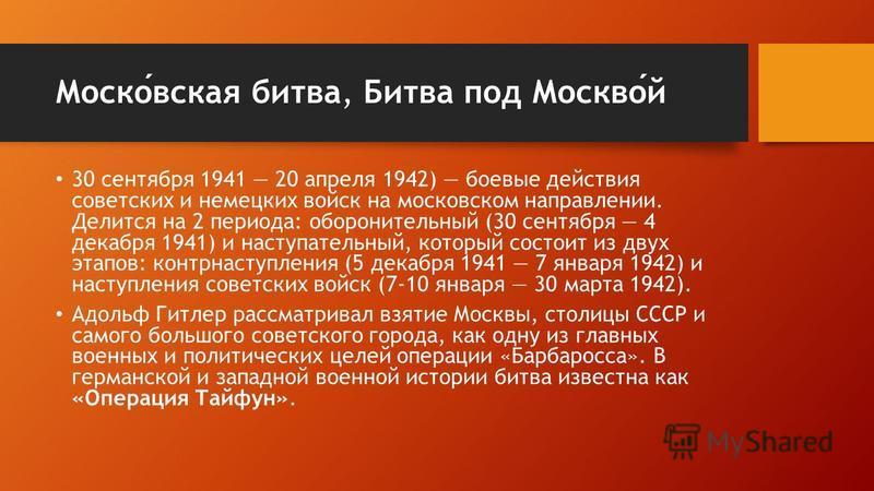 Битва под Москвой 30 сентября 1941 20 апреля 1942 Иван Вахрушев 9 А