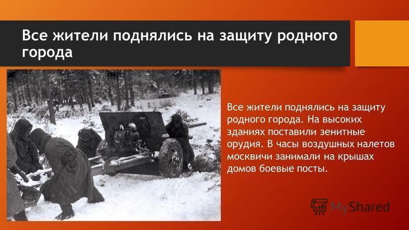 Московская битва, Битва под Москвой 30 сентября 1941 20 апреля 1942) боевые действия советских и немецких войск на московском направлении. Делится на 2 периода: оборонительный (30 сентября 4 декабря 1941) и наступательный, который состоит из двух эта