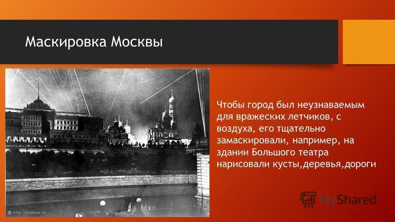 Метро Дети,старики,женщины спускались в метро. Оно стало надёжным укрытием для Московских жителей.