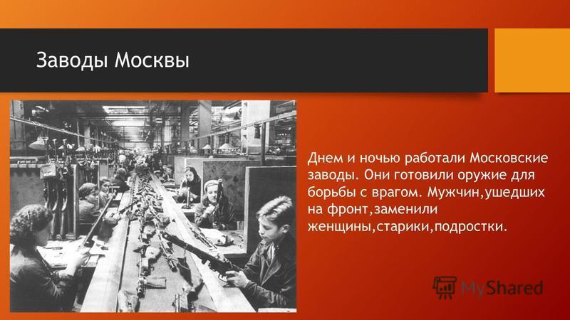 Маскировка Москвы Чтобы город был неузнаваемым для вражеских летчиков, с воздуха, его тщательно замаскировали, например, на здании Большого театра нарисовали кусты,деревья,дороги