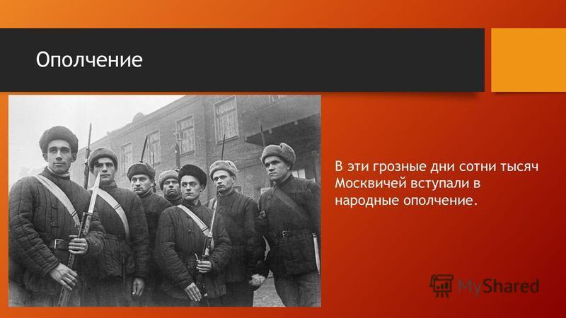 Заводы Москвы Днем и ночью работали Московские заводы. Они готовили оружие для борьбы с врагом. Мужчин,ушедших на фронт,заменили женщины,старики,подростки.
