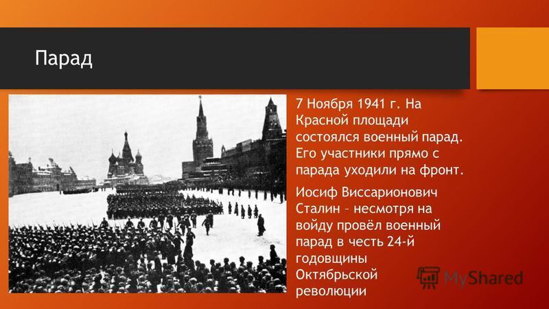 Оборона Для защиты вокруг столицы рыли окопы,возводили проволочные заграждения,устанавливали ежи - противотанковые сооружения в виде скрещенных железных брусьев. На подступах к Москве были взорваны мосты,установлены мины.