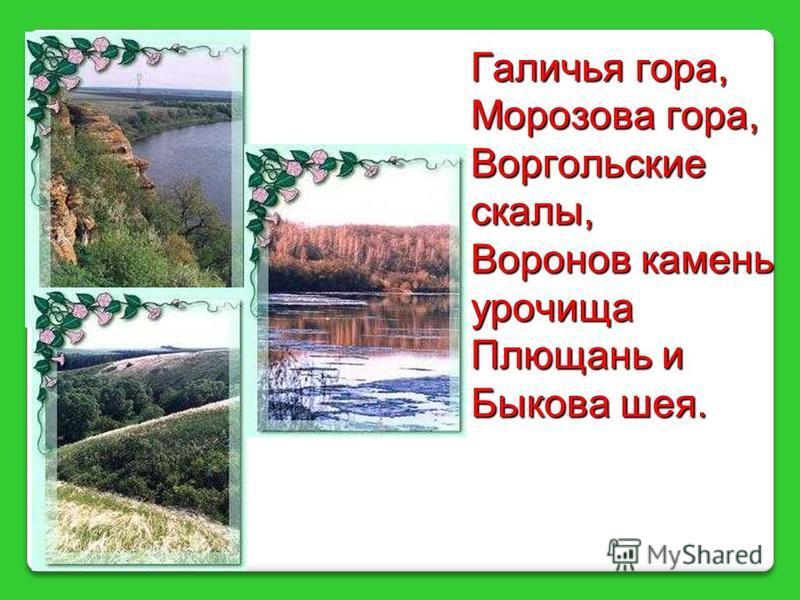 Галичья гора, Морозова гора, Воргольские скалы, Воронов камень урочища Плющань и Быкова шея.