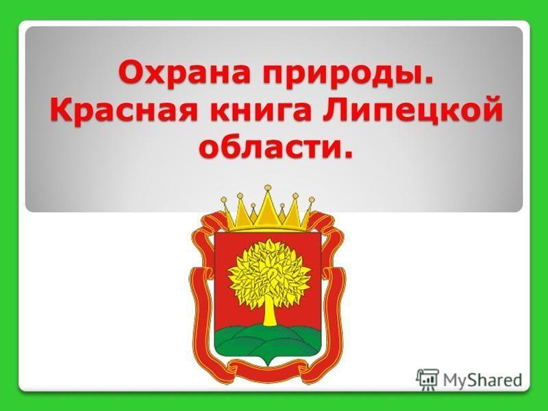 Охрана природы. Красная книга Липецкой области.