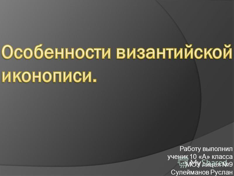 Работу выполнил ученик 10 «А» класса МОУ лицея 9 Сулейманов Руслан