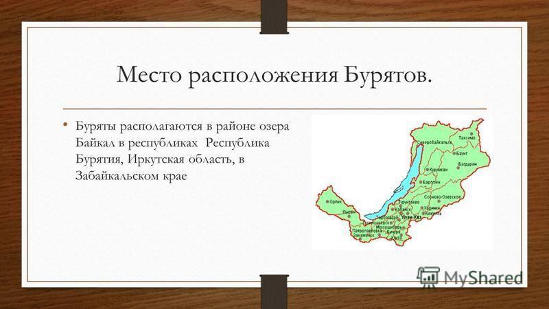 Место расположения Бурятов. Буряты располагаются в районе озера Байкал в республиках Республика Бурятия, Иркутская область, в Забайкальском крае