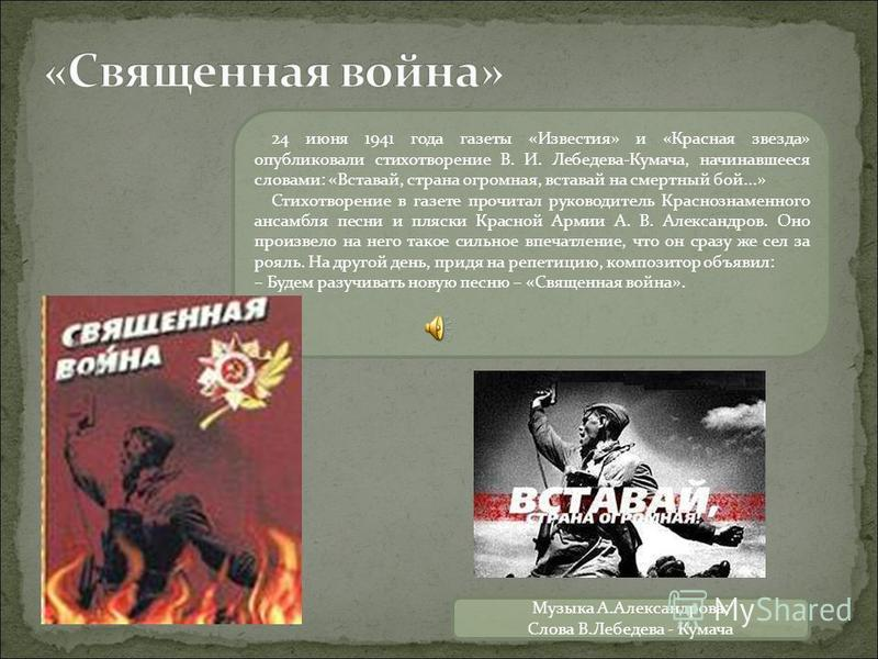 24 июня 1941 года газеты «Известия» и «Красная звезда» опубликовали стихотворение В. И. Лебедева-Кумача, начинавшееся словами: «Вставай, страна огромная, вставай на смертный бой...» Стихотворение в газете прочитал руководитель Краснознаменного ансамб