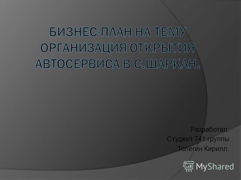 Разработал: Студент 741 группы Телегин Кирилл.