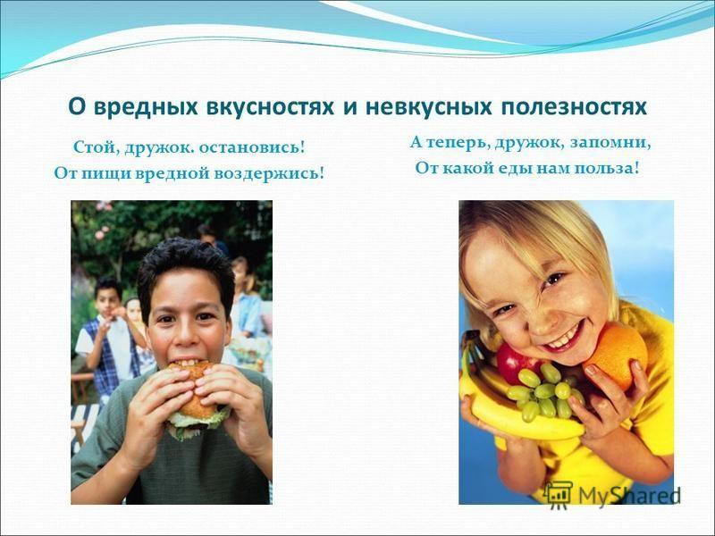О вредных вкусностях и невкусных полезностях Стой, дружок. остановись! От пищи вредной воздержись! А теперь, дружок, запомни, От какой еды нам польза!