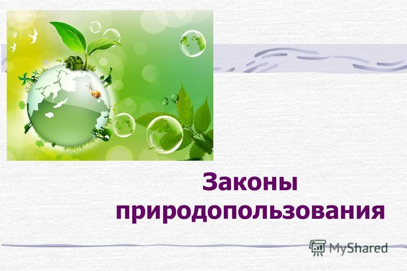 Законы природопользования