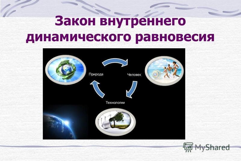 Закон внутреннего динамического равновесия