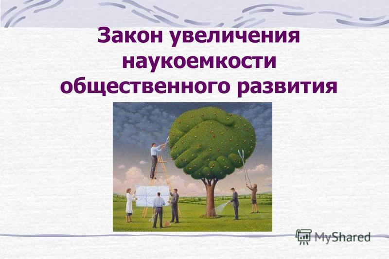 Закон увеличения наукоемкости общественного развития