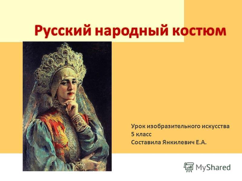 Урок изобразительного искусства 5 класс Составила Янкилевич Е.А.