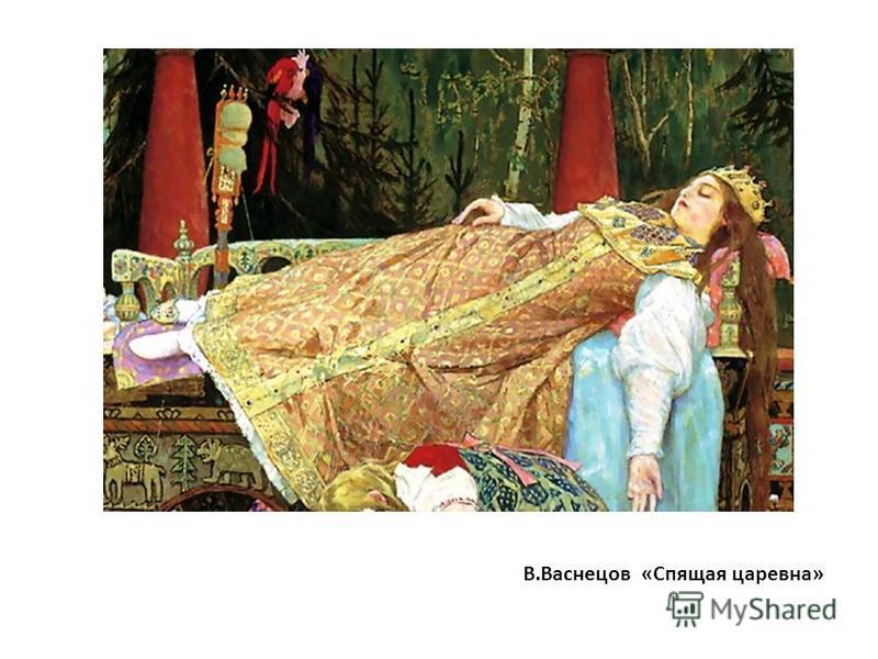 В.Васнецов «Спящая царевна»