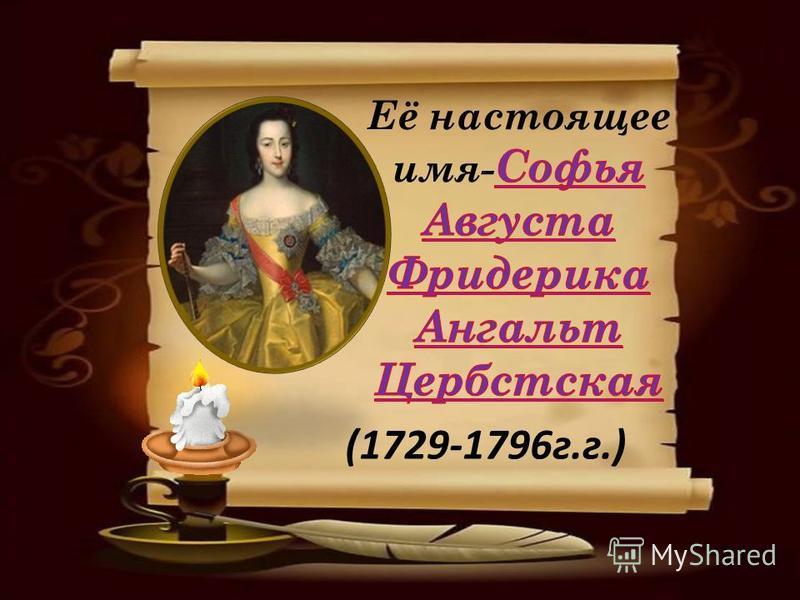 (1729-1796 г.г.)