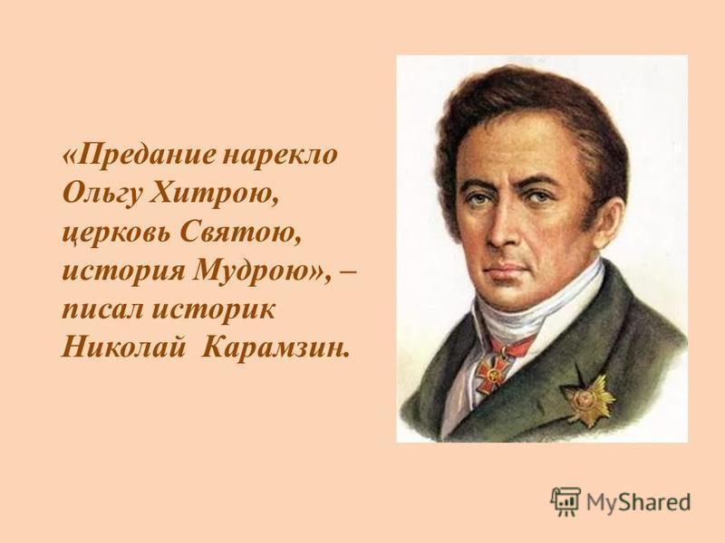 «Предание нарекло Ольгу Хитрою, церковь Святою, история Мудрою», – писал историк Николай Карамзин.