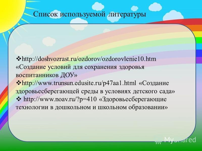 http://doshvozrast.ru/ozdorov/ozdorovlenie10. htm «Создание условий для сохранения здоровья воспитанников ДОУ» http://www.trunsun.edusite.ru/p47aa1. html «Создание здоровьесберегающей среды в условиях детского сада» http://www.noav.ru/?p=410 «Здоровь