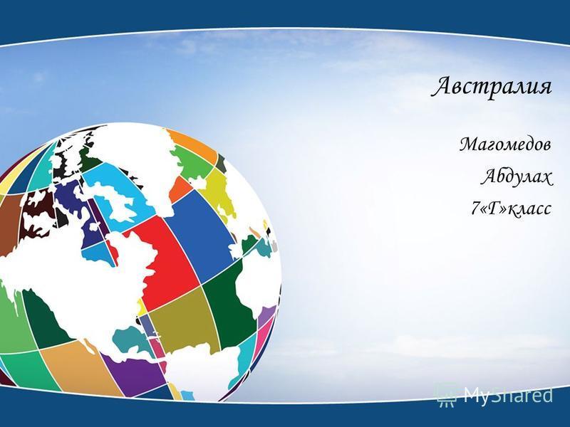 Австралия Магомедов Абдулах 7«Г»класс
