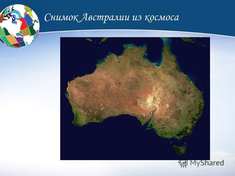Снимок Австралии из космоса