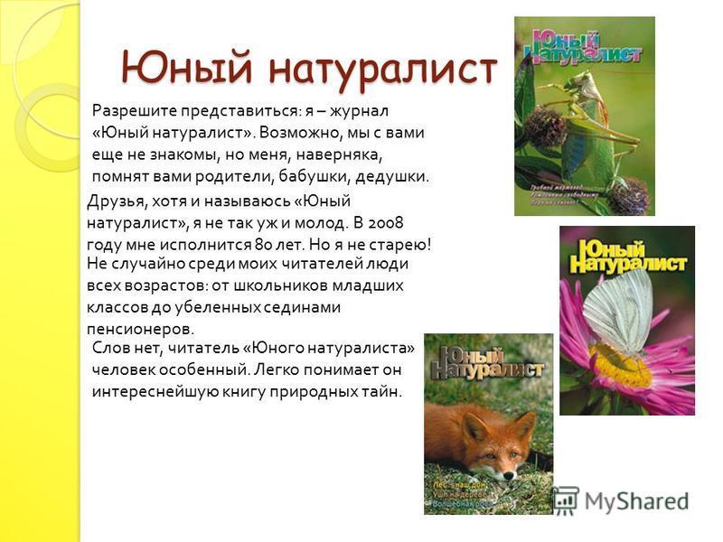 День юного натуралиста сценарий