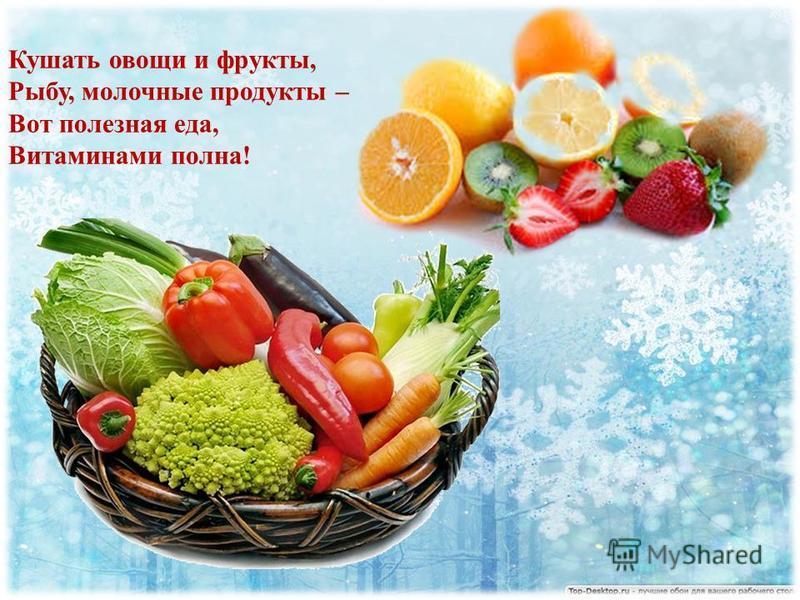 Кушать овощи и фрукты, Рыбу, молочные продукты – Вот полезная еда, Витаминами полна!
