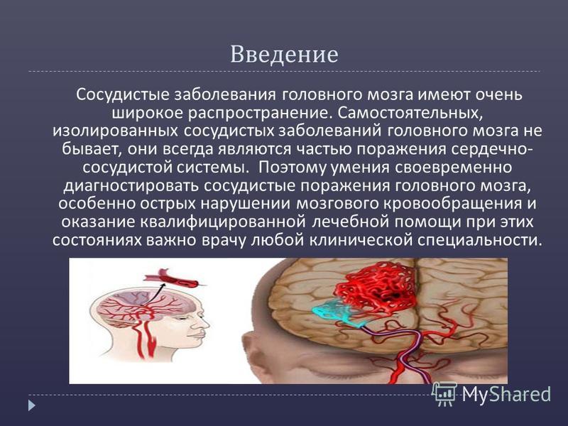Лечение диффузных изменений головного мозга