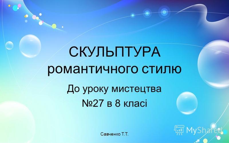 СКУЛЬПТУРА романтичного стилю До уроку мистецтва 27 в 8 класі Савченко Т.Т.