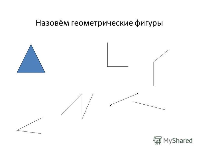 Назовём геометрические фигуры..