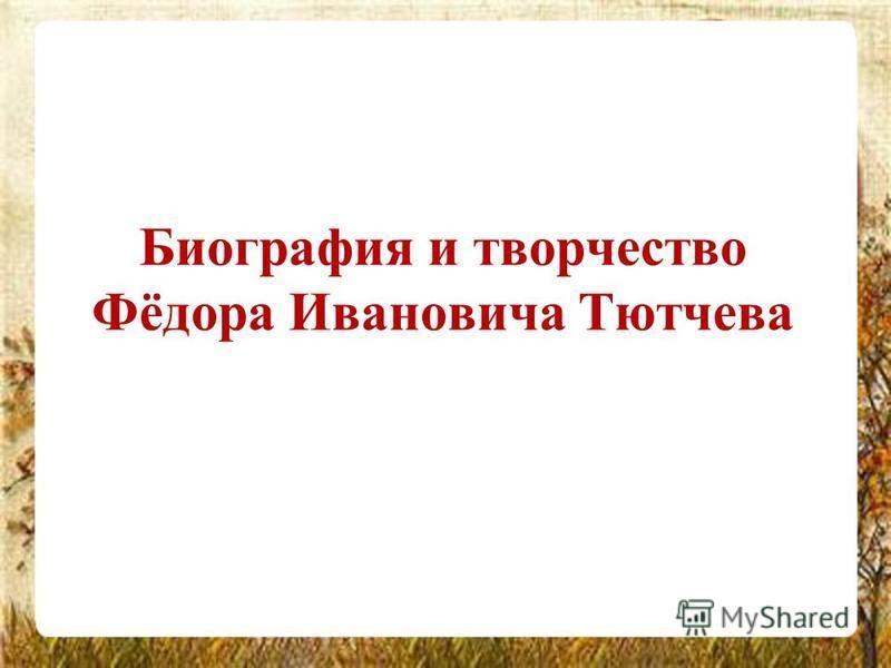 Биография и творчество Фёдора Ивановича Тютчева