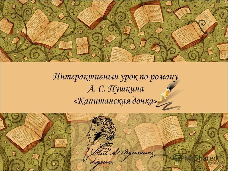 Интерактивный урок по роману А. С. Пушкина «Капитанская дочка»