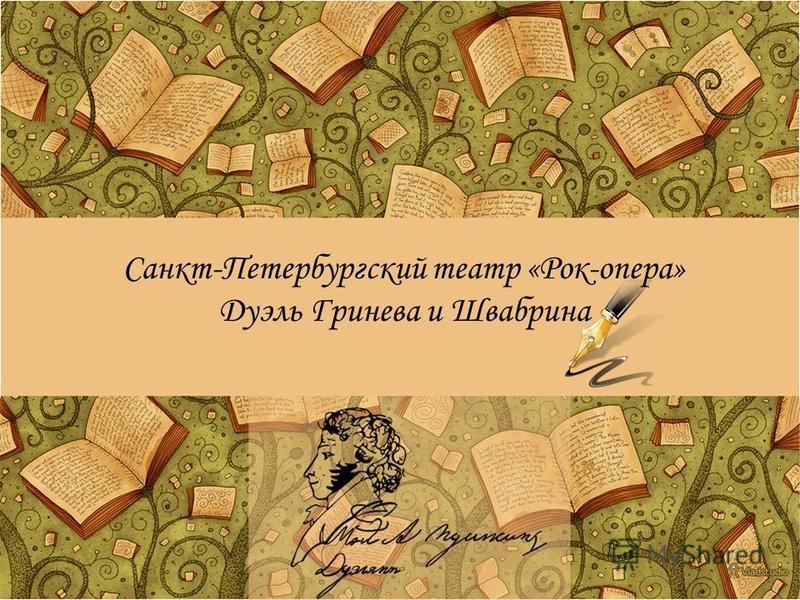 Санкт-Петербургский театр «Рок-опера» Дуэль Гринева и Швабрина