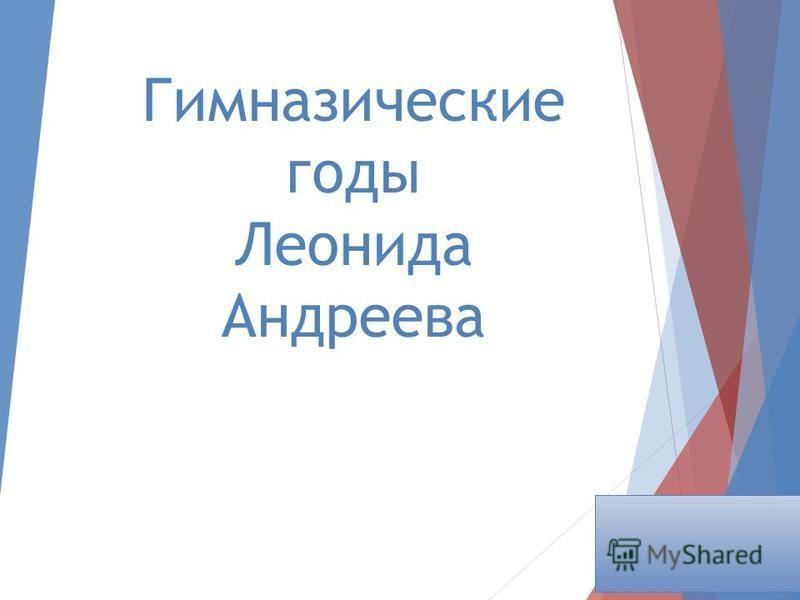 Гимназические годы Леонида Андреева