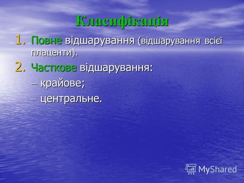 """Презентация на тему: """"Акушерські кровотечі під час першого ...: http://www.myshared.ru/slide/1347357/"""