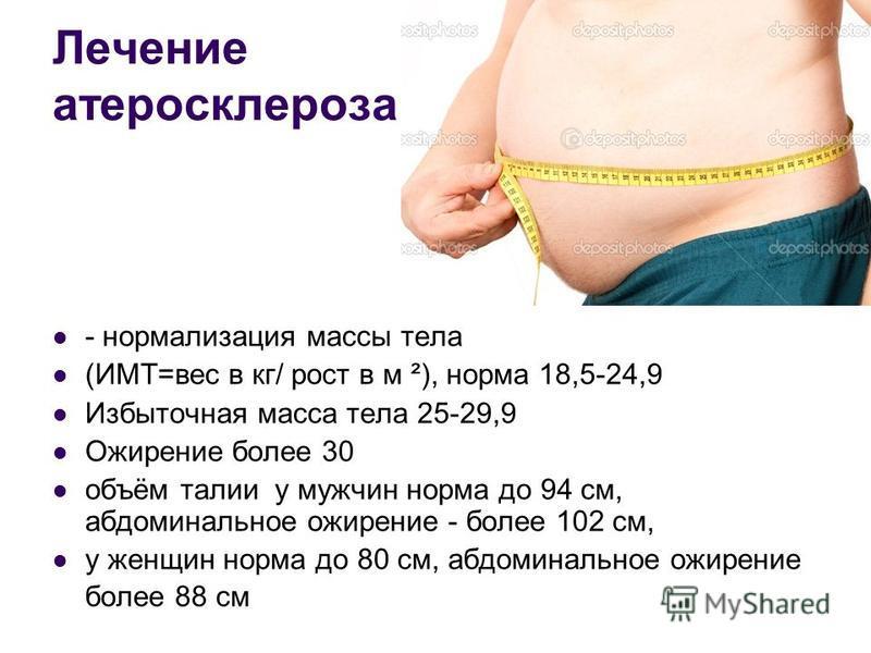 Лечить ожирение в домашних условиях