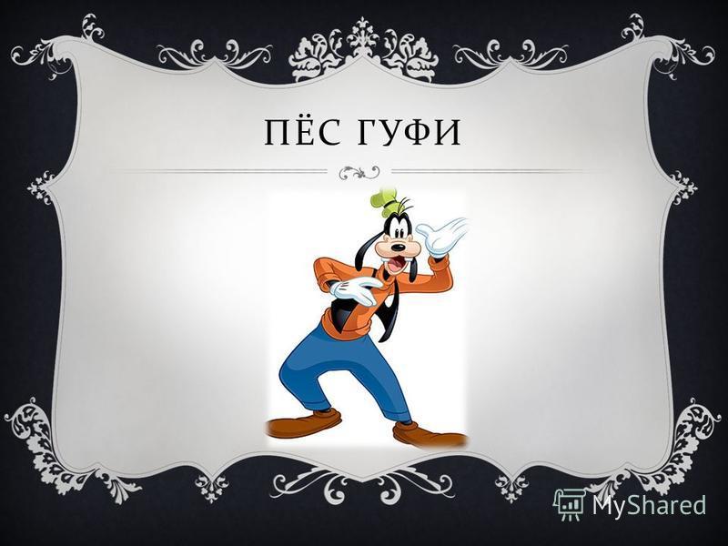 ПЁС ГУФИ