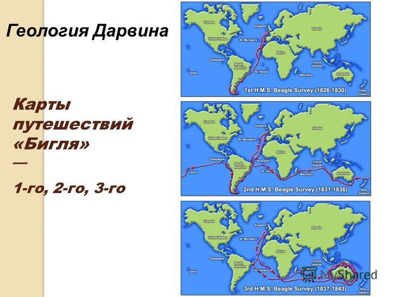 Карты путешествий «Бигля» 1-го, 2-го, 3-го Геология Дарвина