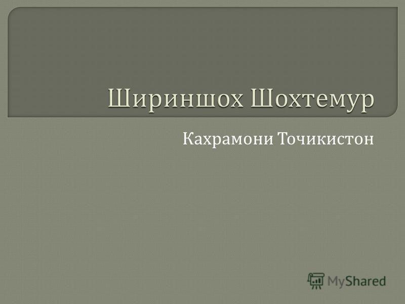 Кахрамони Точикистон