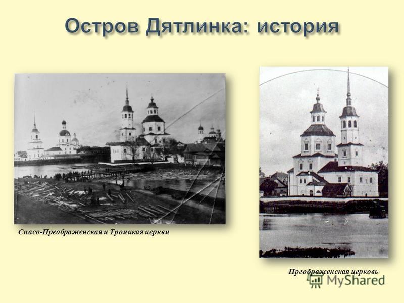 Спасо - Преображенская и Троицкая церкви Преображенская церковь