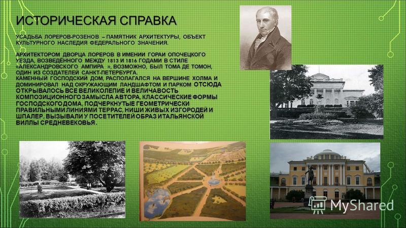 ИСТОРИЧЕСКАЯ СПРАВКА АРХИТЕКТОРОМ ДВОРЦА ЛОРЕРОВ В ИМЕНИИ ГОРАИ ОПОЧЕЦКОГО УЕЗДА, ВОЗВЕДЁННОГО МЕЖДУ 1813 И 1816 ГОДАМИ В СТИЛЕ « АЛЕКСАНДРОВСКОГО АМПИРА », ВОЗМОЖНО, БЫЛ ТОМА ДЕ ТОМОН, ОДИН ИЗ СОЗДАТЕЛЕЙ САНКТ - ПЕТЕРБУРГА. КАМЕННЫЙ ГОСПОДСКИЙ ДОМ,