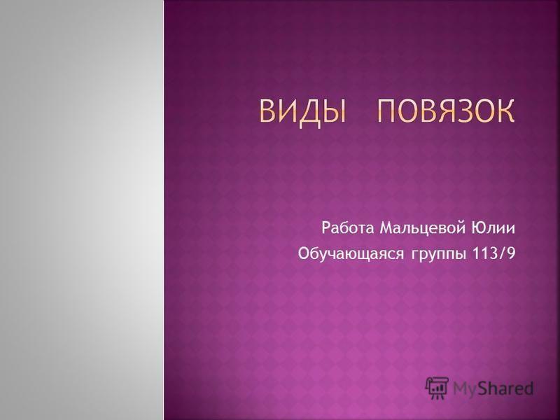 Работа Мальцевой Юлии Обучающаяся группы 113/9
