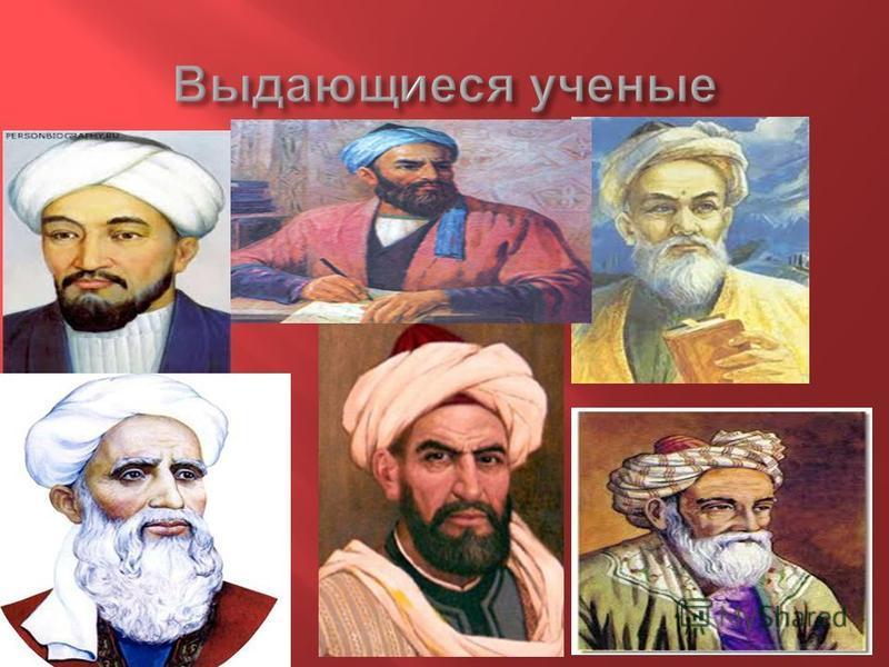 Выдающиеся мыслители востока аль-фараби