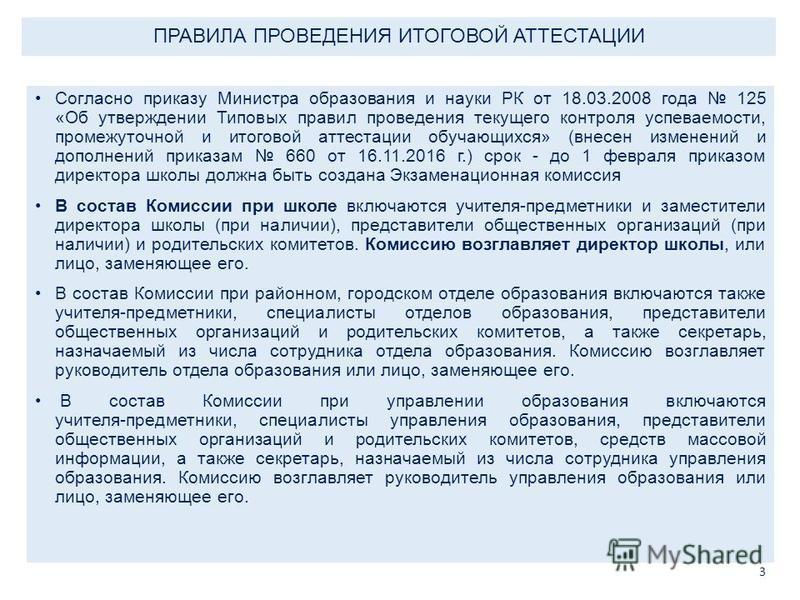Билеты по истории казахстана 11 класс с ответами 2017