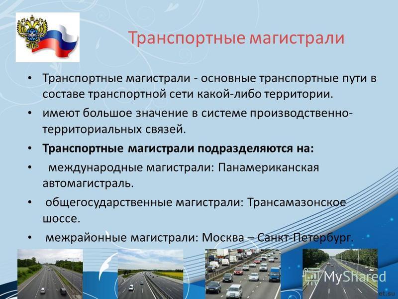 Транспортные магистрали - основные транспортные пути в составе транспортной сети какой-либо территории. имеют большое значение в системе производственно- территориальных связей. Транспортные магистрали подразделяются на: международные магистрали: Пан