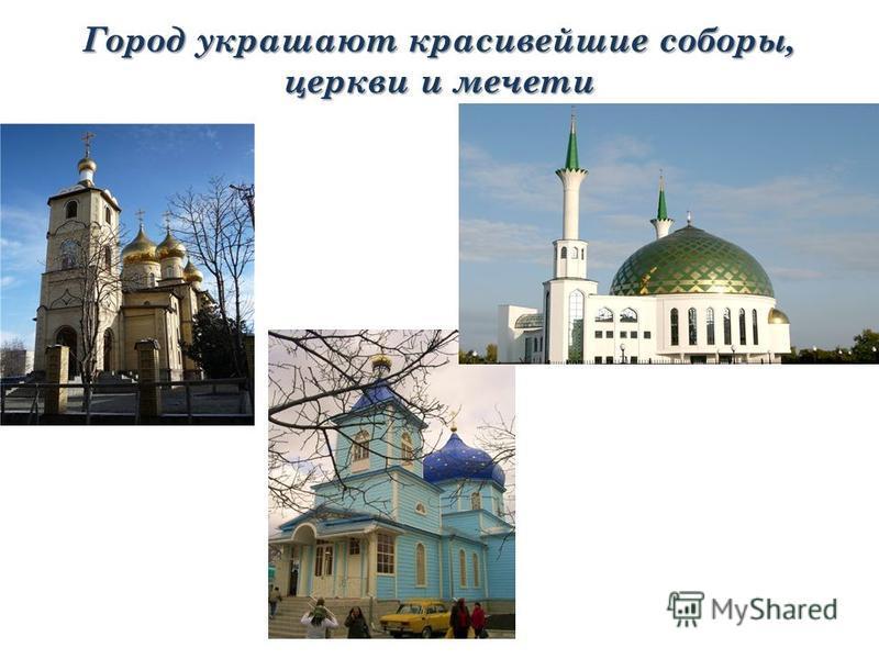 Город украшают красивейшие соборы, церкви и мечети