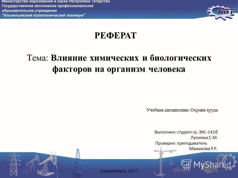 Презентация на тему РЕФЕРАТ Тема Влияние химических и  1 РЕФЕРАТ