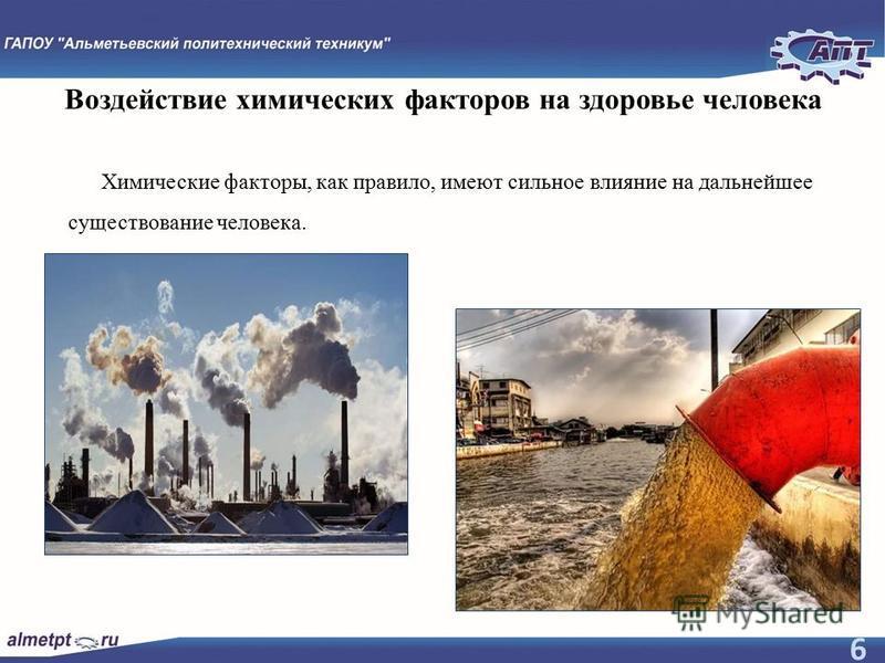 Презентация на тему РЕФЕРАТ Тема Влияние химических и  6 Воздействие химических факторов на здоровье